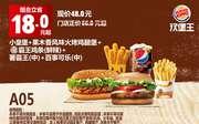 A05 小皇堡+果木香风味火烤鸡腿堡+霸王鸡条(鲜辣)+薯霸王(中)+百事可乐(中) 2018年4月5月6月凭汉堡王优惠券48元 省18元起