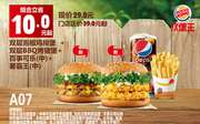 A07 双层泡椒鸡排堡+双层BBQ烤猪堡+百事可乐(中)+薯霸王(中) 2018年4月5月6月凭汉堡王优惠券29元 省10元起