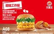 A08 双层泡椒鸡排堡+王道川蜀鸡翅1对 2018年4月5月6月凭汉堡王优惠券16元 省4元起
