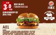 A01 经典安格斯厚牛堡原味/天椒 2018年5月6月7月凭汉堡王优惠券30元 省3元起