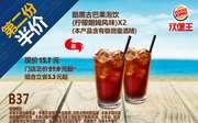 B37 酷黑古巴果泡饮(柠檬朗姆风味)2杯 2018年5月6月凭汉堡王优惠券15.7元 省5.3元起