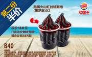 B40 酷黑火山红丝绒新地(黑芝麻)2个 2018年5月6月凭汉堡王优惠券15元 省5元起