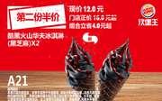 A21 酷黑火山华夫冰淇淋(黑芝麻)2个 2018年5月6月凭汉堡王优惠券12元 立省4元起