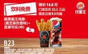 B23 酷黑霸王鸡条(黑芝麻孜香味)+百事可乐(中) 2018年5月6月凭汉堡王优惠券14元 立省9.5元起