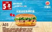 A03 长艇金枪鱼裸虾堡 2018年7月凭汉堡王优惠券20元 省5元起