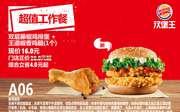 A06 超值工作餐 双层藤椒鸡排堡+王道椒香鸡腿1个 2018年7月凭汉堡王优惠券16元 省4元起