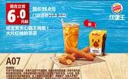 A07 咸蛋黄夹心霸王鸡条+大片红柚鲜萃茶 2018年7月8月凭汉堡王优惠券25元 省6元起