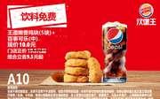 A10 饮料免费 王道嫩香鸡块5块+百事可乐(中) 2018年7月8月凭汉堡王优惠券10元 省9.5元起