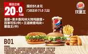 B01 皇堡+果木香风味火烤鸡腿堡+百事可乐(中)+王道嫩香鸡块+薯霸王(中) 2018年7月8月凭汉堡王优惠券51元 省20元起