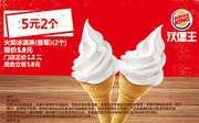 A14 乌鲁木齐 火炬冰淇淋(香草)2个 2018年7月8月凭汉堡王优惠券5元