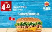 H05 乌鲁木齐 长艇金枪鱼裸虾堡 2018年7月8月凭汉堡王优惠券23元