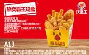 A13 热卖霸王鸡盒 2018年9月10月11月凭汉堡王优惠券29元