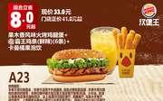 A23 果木香风味火烤鸡腿堡+霸王鸡条(鲜辣)6条+卡曼橘果泡饮 2018年9月10月11月凭汉堡王优惠33元