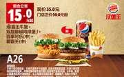 A26 霸王牛堡+双层藤椒鸡排堡+百事可乐(中)+薯霸王(中) 2018年9月10月凭汉堡王优惠券35元
