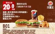 B01 皇堡+果木香风味火烤鸡腿堡+百事可乐(中)+王道嫩香鸡块5块+薯霸王(中) 2018年9月10月11月凭汉堡王优惠券51元