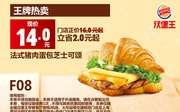 F08 早餐 法式猪肉蛋包芝士可颂 2018年9月10月凭汉堡王优惠券14元