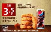 H2 乌鲁木齐 王道嫩香鸡块+百事可乐(中) 2018年9月10月11月凭汉堡王优惠券18元