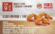 乌鲁木齐汉堡王 王道川蜀鸡翅3对 2019年3月4月5月凭优惠券27元 省9元
