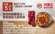 乌鲁木齐汉堡王 意式肉酱薯霸王+葡萄雪梨大鲜萃茶 2019年3月4月5月凭优惠券27元 省5元
