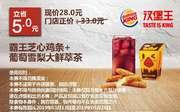 乌鲁木齐汉堡王 霸王芝心鸡条+葡葡雪梨大鲜萃茶 2019年3月4月5月凭优惠券28元 省5元