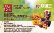 乌鲁木齐汉堡王 霸王桶B+草莓/巧克力麦芬蛋糕+可乐(中) 2019年7月8月凭优惠券64.5元