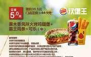 烏魯木齊漢堡王 果木香風味火烤雞腿堡+霸王雞條+可樂(中) 2019年7月8月憑優惠券39.5元