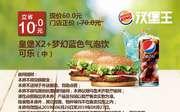 烏魯木齊漢堡王 皇堡2個+夢幻藍色氣泡飲+可樂(中) 2019年7月8月憑優惠券60元