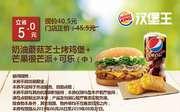 乌鲁木齐汉堡王 奶油蘑菇芝士烤鸡堡+芒果很芒派+可乐(中) 2019年7月8月凭优惠券40.5元