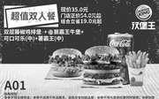 优惠券缩略图:A01 超值双人餐 双层藤椒鸡排堡+狠霸王牛堡+可口可乐(中)+薯霸王(中) 2019年11月12月2020年1月凭汉堡王优惠券35元