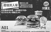 优惠券缩略图:A01 超值双人餐 双层藤椒鸡排堡+银霸王牛堡+可口可乐(中)+薯霸王(中) 2019年3月4月5月凭汉堡王优惠券35元 省18元起