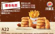 A22 薯条免费 王道嫩香鸡块5块2份+薯霸王(中) 2019年11月12月2020年1月凭汉堡王优惠券20元