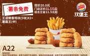 A22 薯條免費 王道嫩香雞塊5塊2份+薯霸王(中) 2019年11月12月2020年1月憑漢堡王優惠券20元