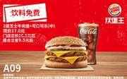A09 饮料免费 2层芝士牛肉堡+可口可乐(中) 2019年11月12月2020年1月凭汉堡王优惠券17元