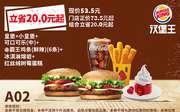 A02 皇堡+小皇堡+可口可乐(中)+霸王鸡条(鲜辣)6条+冰淇淋熔岩+红丝绒树莓蛋糕 2019年1月2月3月凭汉堡王优惠券53.5元 省20元起