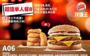 A06 超值单人餐B 2层芝士牛肉堡+王道嫩香鸡块5块 2019年1月2月3月凭汉堡王优惠券24元 省3元起
