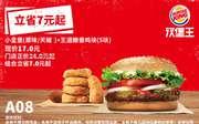 A08 小皇堡(原味/天椒)+王道嫩香鸡块5块 2019年1月2月3月凭汉堡王优惠券17元 省7元起
