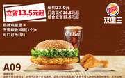 A09 霸辣鸡腿堡+王道椒香鸡腿1个+可口可乐(中) 2019年1月2月3月凭汉堡王优惠券23元 省13.5元起