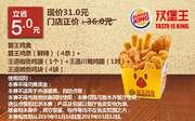 乌鲁木齐汉堡王 霸王鸡盒 2019年2月3月凭优惠券31元 省5元起