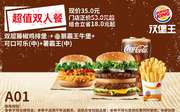 A01 超值雙人餐 雙層藤椒雞排堡+銀霸王牛堡+可口可樂(中)+薯霸王(中) 2019年3月4月5月憑漢堡王優惠券35元 省18元起