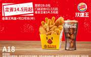 A18 霸王鸡盒+可口可乐(中) 2019年3月4月5月凭汉堡王优惠券29元 省14.5元起