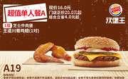 A19 超值单人餐A 1层芝士牛肉堡+王道川蜀鸡翅1对 2019年3月4月5月凭汉堡王优惠券16元 省4元起