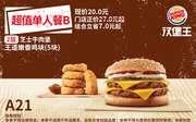A21 超值单人餐B 2层芝士牛肉堡+王道嫩香鸡块5块 2019年3月4月5月凭汉堡王优惠券20元 省7元起