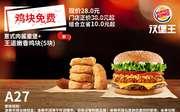 A27 免费鸡块 意式肉酱皇堡+王道嫩香鸡块5块 2019年3月4月5月凭汉堡王优惠券28元 省10元起