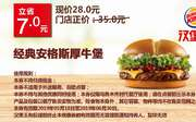 乌市时代餐厅 经典安格斯厚牛堡 2019年5月6月凭汉堡王优惠券28元 省7元