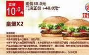 乌市时代餐厅 皇堡2个 2019年5月6月凭汉堡王优惠券38元 省10元