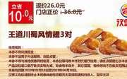 乌市时代餐厅 王道川蜀风情翅3对 2019年5月6月凭汉堡王优惠券26元 省10元
