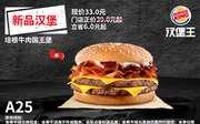 A25 新品汉堡 培根牛肉国王堡 2019年6月凭汉堡王优惠券33元 省6元起