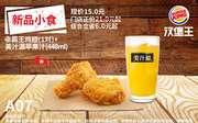 A07 新品小食 霸王鸡翅1对+美汁源苹果汁 2019年6月凭汉堡王优惠券15元 省6元起