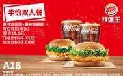 A16 半价双人餐 美式鸡排堡+霸辣鸡腿堡+可口可乐(中)2杯 2019年6月凭汉堡王优惠券22元 省22元起