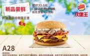A28 新品尝鲜 奶油蘑菇培根国王堡 2019年7月8月凭汉堡王优惠券33元 立省6元起 使用范围:汉堡王中国大陆指定餐厅(部分地区及特殊餐厅除外)